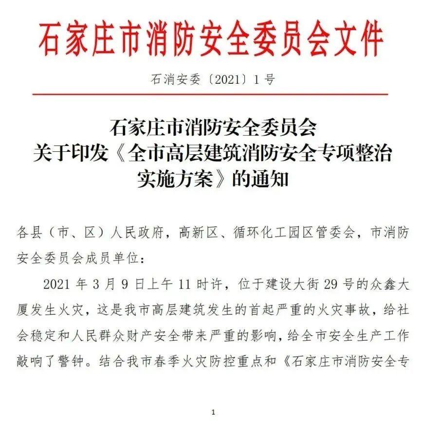 石家庄:《全市高层建筑消防安全专项整治实施方案》印发(重点整治以下10项内容)
