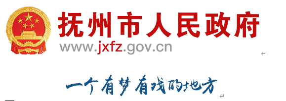 """抚州市""""智慧消防""""建设实施方案"""