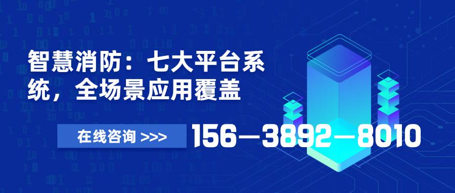 广东智慧用电的红头文件-智慧消防文件