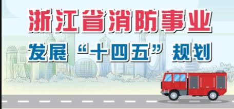 """浙江省消防事业发展""""十四五""""规划(含智慧消防)规划"""