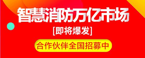 淄博市中心血站智慧消防项目