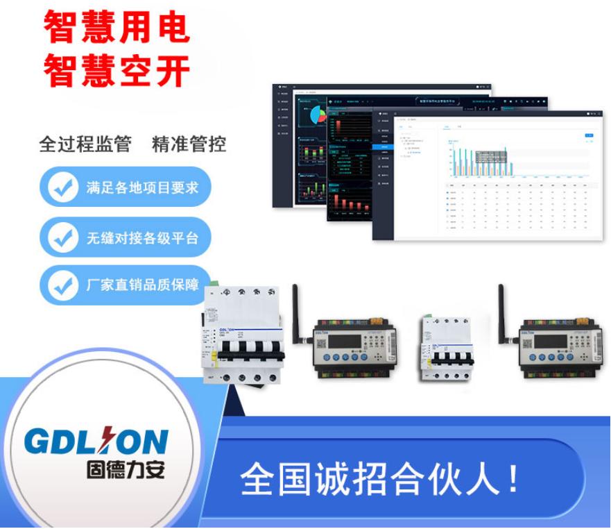 宁波市促进企业智慧用电实施方案-智慧用电方案-甬经信信智〔2021〕27号