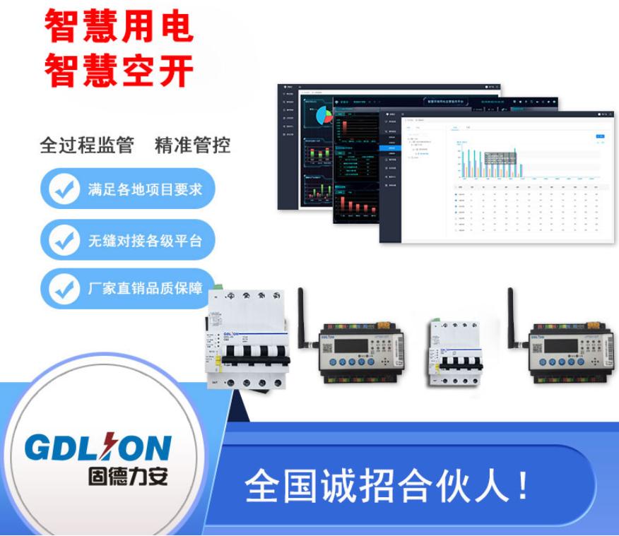 鸡西市一中智慧用电安全隐患监管服务设备采购项目
