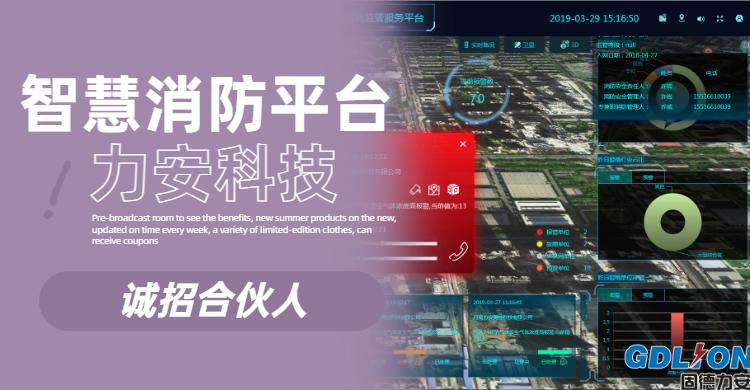 力安科技智慧消防平台.jpg