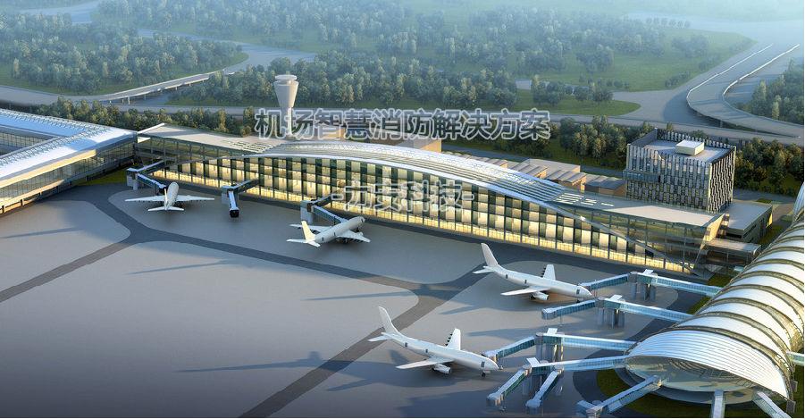 深圳机场T3航站楼智慧消防监控平台-机场智慧消防
