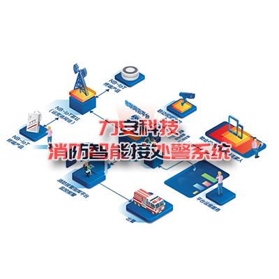 """绵阳市消防救援支队""""智慧消防""""项目建设 详细情况"""
