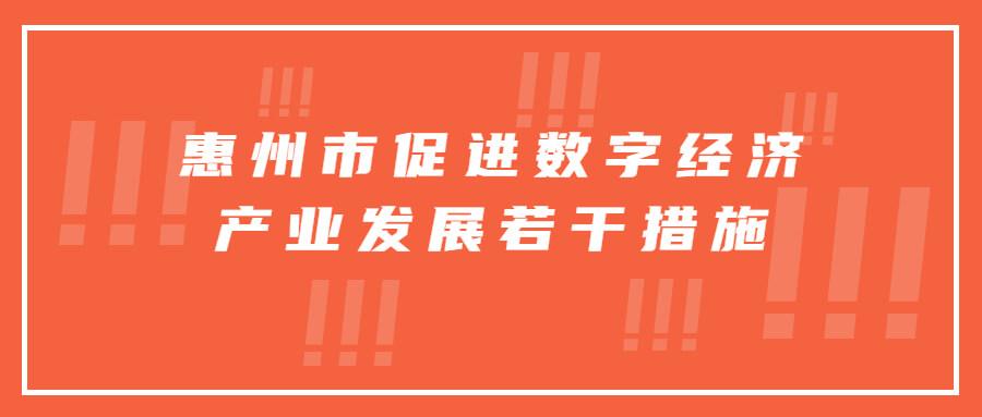 《惠州市促进数字经济产业发展若干措施》:提升数字化治理能力,推进智慧消防发展
