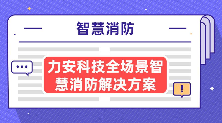 汉阴县政府机关院内消防安全重点单位智慧消防远程监控系统采购项目中标结果公告