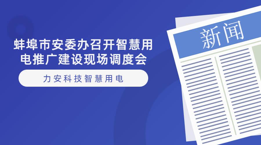 蚌埠智慧用电:蚌埠市安委办召开智慧用电推广建设现场调度会