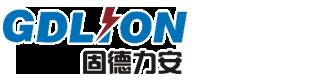 www.gdliontech.cn-智慧消防-智慧用电-固德力安
