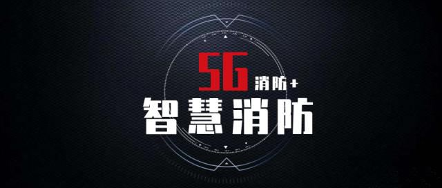 5G智慧消防