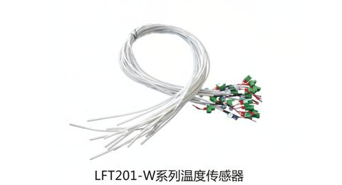 LFT201-W系列温度传感器-测温式电气火灾监控探测器