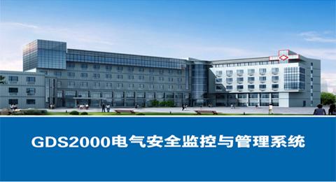 GDS2000电气安全与电能云管理系统-智慧安全用电云平台-电能管理系统