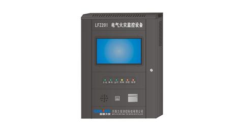 LFZ201系列电气火灾监控主机