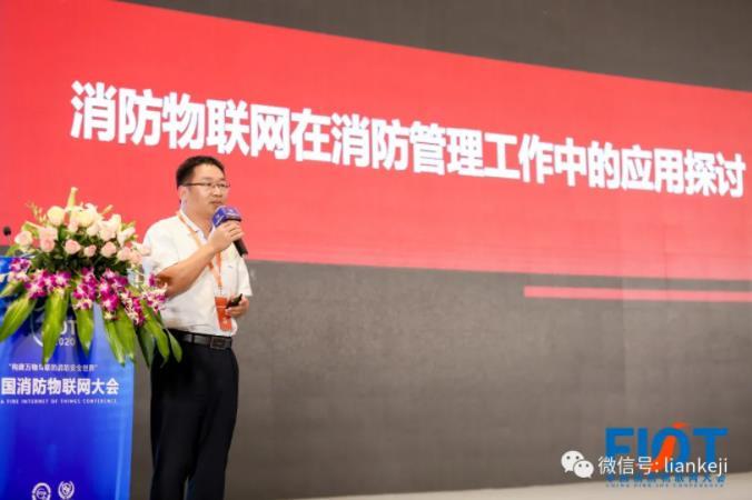 力安科技受邀参加2020中国消防物联网大会!