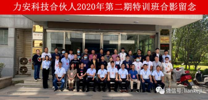 客户第一、服务至上 力安科技2020第二期技术服务特训班成功举办!