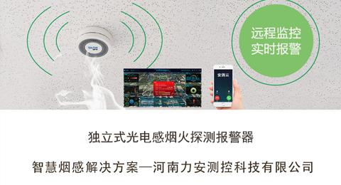 独立式光感烟火探测报警器-JKD—508NB独立式感烟报警器