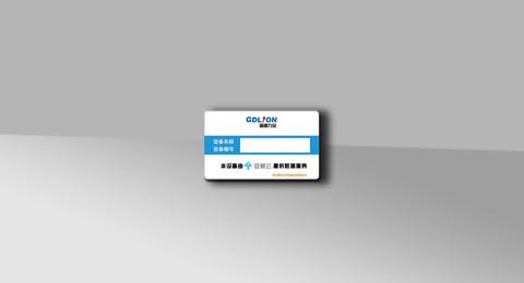 电子巡检标签-NFC智慧消防巡检标签