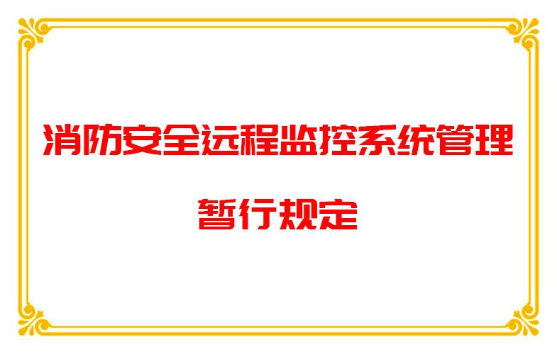 消防安全远程监控系统管理暂行规定