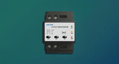 故障电弧探测装置_LAFD201型故障电弧探测器