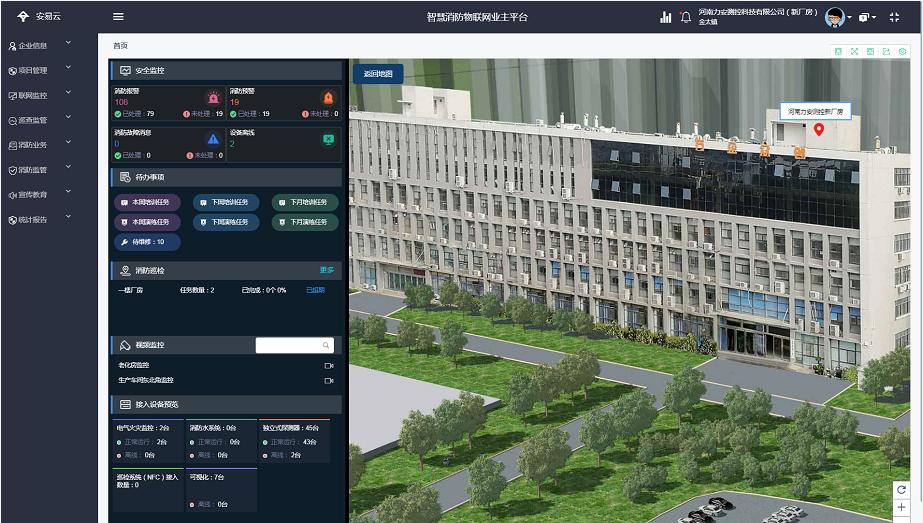 智慧消防消防三维数字化预案-消防三维可视化系统