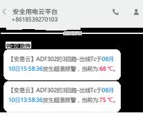 用电安全动态监控系统短信报警界面01.png