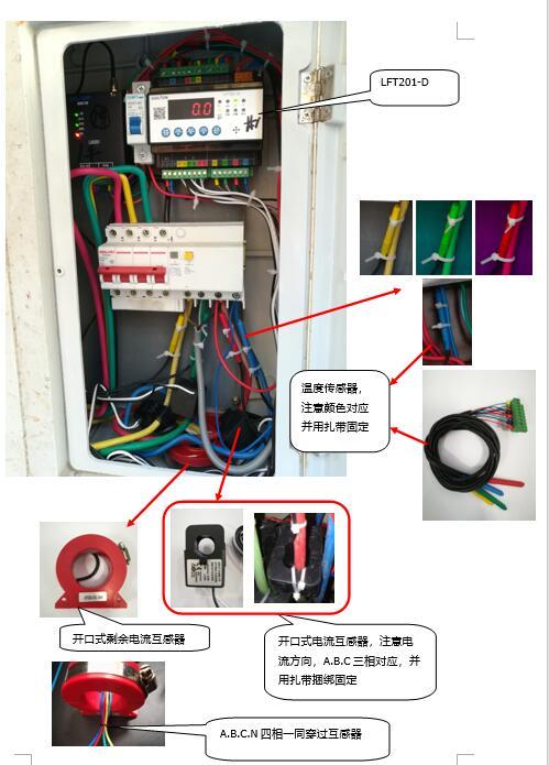 智慧用电安全管理系统现场图.jpg