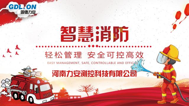 长沙智慧消防建设-湖南智慧消防系统服务厂家