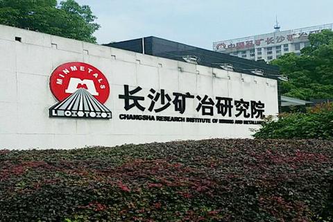 长沙矿冶研究院