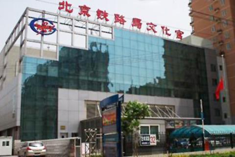 北京铁路局文化宫
