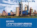 GDS3000工矿电气安全监控与管理系统