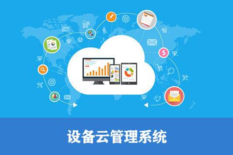 设备云管理_设备管理解决方案_设备管理系统