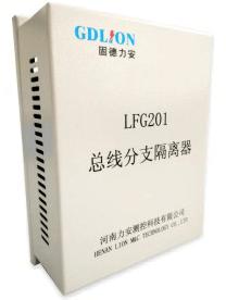 LFG201总线分支隔离器