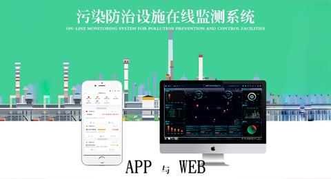 环保用电监管系统_企业环保设施电量监控系统