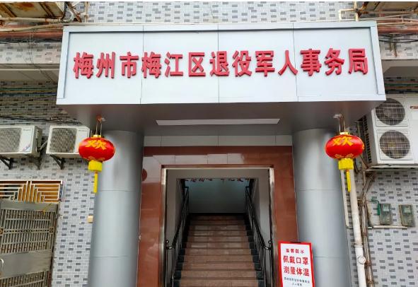 """梅州市梅江区退役军人事务局""""智慧用电""""全面覆盖"""