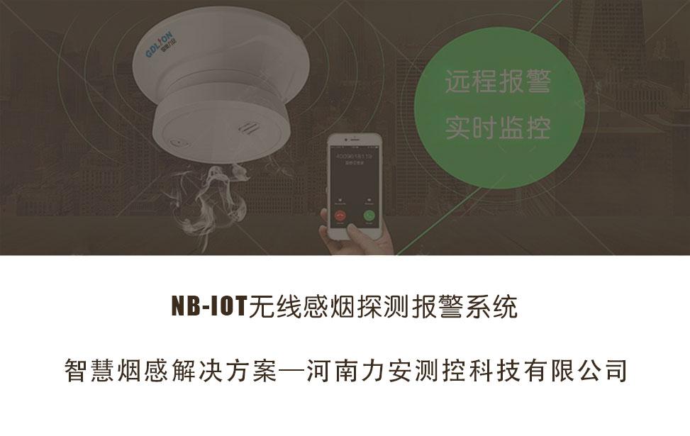 智慧型独立感烟报警器_NB-IoT无线智能烟感