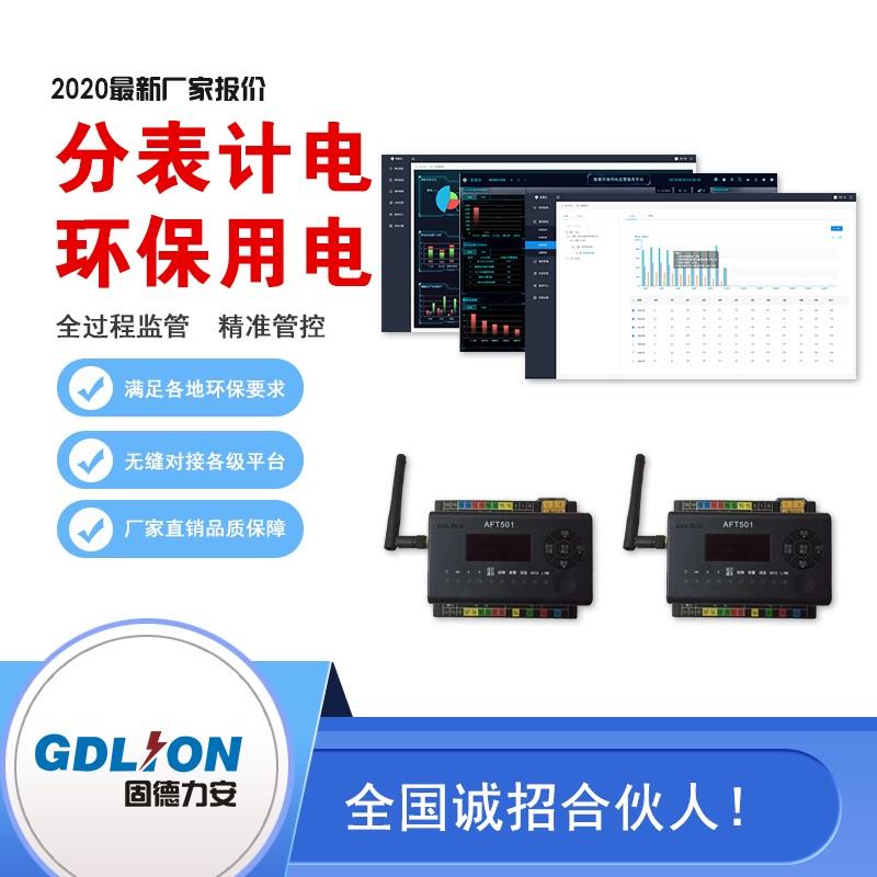 分表计电-环保用电监管主图02