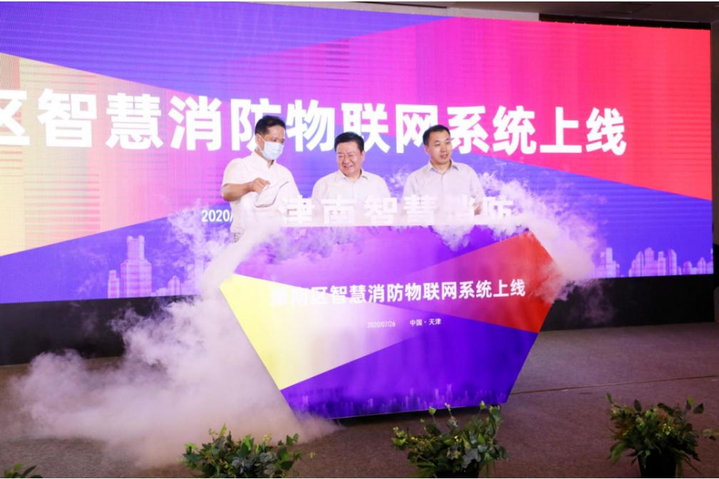 津南区智慧消防物联网系统上线