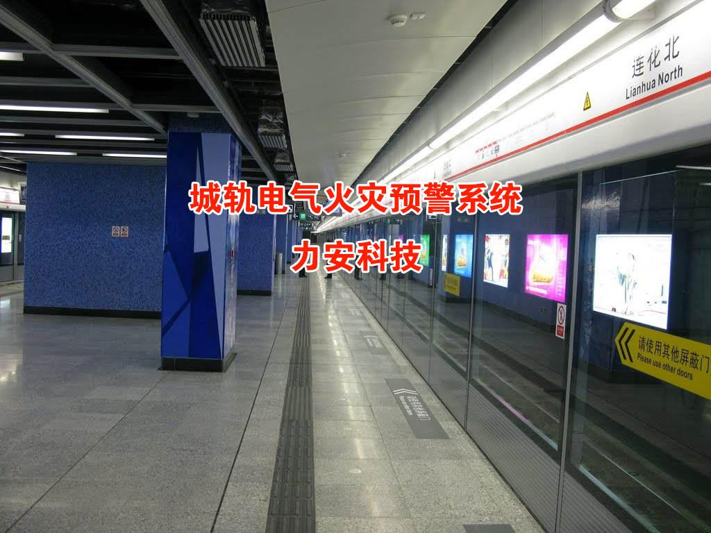 城轨电气火灾预警系统-轨道交通智慧用电