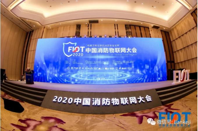 2020中国消防物联网大会