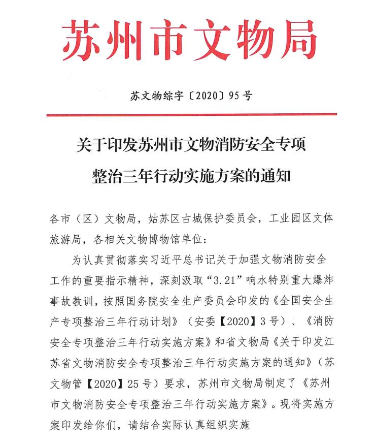 苏州市文物消防安全专项整治  三年行动实施方案-苏文物综字〔 2020 〕 95 号