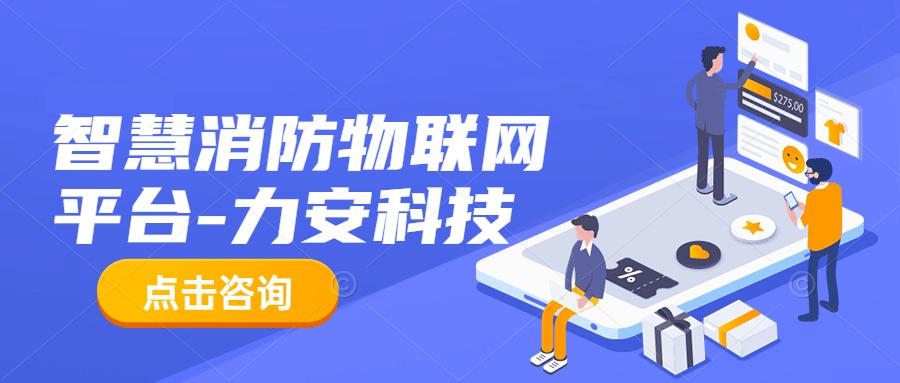 滁州智慧消防云平台建设:消防物联网感知平台建设方案功能需求