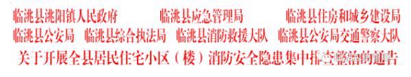 临洮县多部门联合发布重要通告:将自动消防设施接入智慧消防物联网远程监测平台