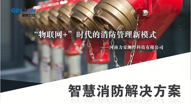 智慧消火栓补足城市消防水系统监管漏洞