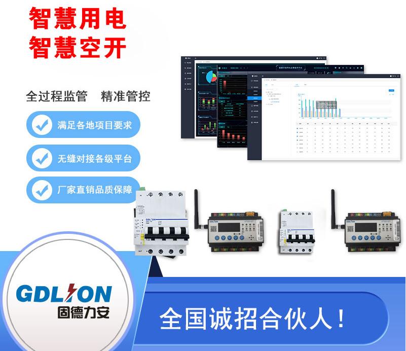智慧用电系统需要哪些用电安全探测器设备?价钱大概是多少?