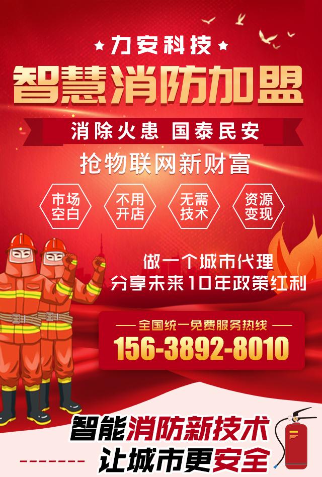 消防-落地页_01