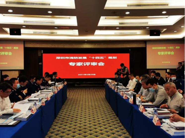 """《深圳市消防发展""""十四五""""规划》通过专家评审:智慧消防大有可为!"""