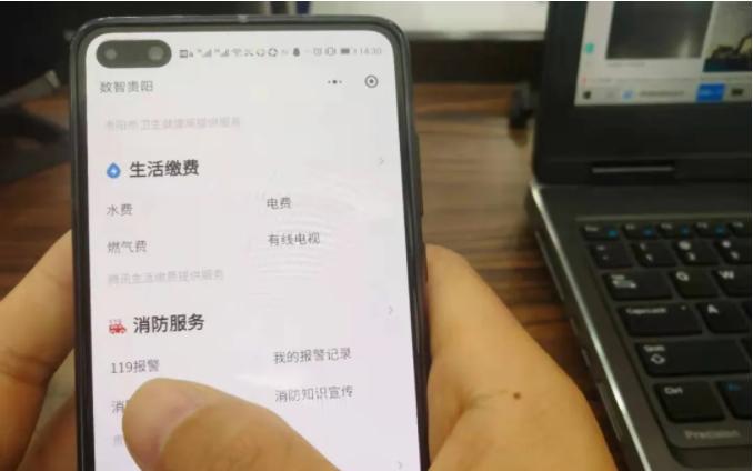 智慧消防-微信一键报警程序融合接入数智贵阳市级便民服务平台