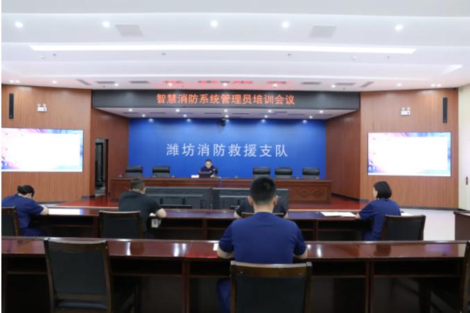 潍坊消防支队组织召开智慧消防系统管理员培训会议