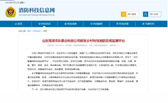 泽支队乡村智慧消防在线监测平台先进做法,被中国消防科技信息网刊发
